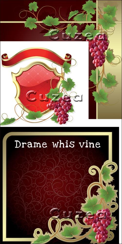 Винтажные фоны и баннер с виноградной лозой в векторе